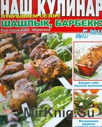 Наш кулинар № 5, 2011