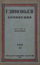 Зиновьев Г.Е. Сочинения в 22 томах. Том VI