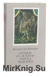 Картины из истории народа чешского в 2 томах