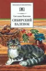 Сибирский валенок: рассказы