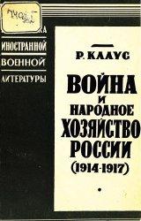 Война и народное хозяйство России (1914-1917 гг.)