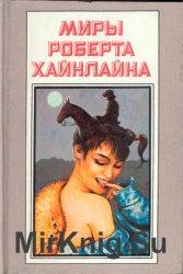 Миры Роберта Хайнлайна. Книга 9. Космическое семейство Стоун. Корабль «Гали ...