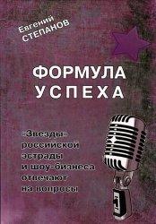 """Формула успеха. """"Звезды"""" российской эстрады и шоу-бизнеса отвечают на воп ..."""