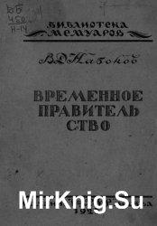 Временное правительство (воспоминания)