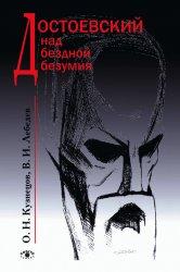 Достоевский над бездной безумия