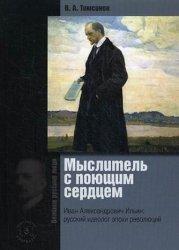 Мыслитель с поющим сердцем. Иван Александрович Ильин. Русский идеолог эпохи ...