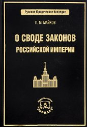 О своде законов Российской империи