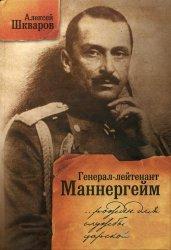 Генерал-лейтенант Маннергейм. Рожден для службы царской…