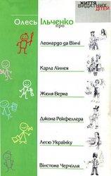 """""""Життя видатних дітей"""": Про Леонардо да Вінчі, Карла Ліннея, Жюля Верна,  ..."""
