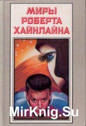 Миры Роберта Хайнлайна. Книга 11. Время для звезд. Небесный фермер