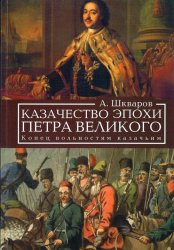 Казачество эпохи Петра Великого. Конец вольностям казачьим