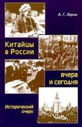 Китайцы в России вчера и сегодня: Исторический очерк