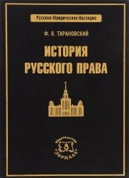 История русского права
