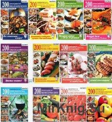 Кулинарный мир - 200 лучших рецептов 2010-2012
