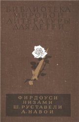 Библиотека мировой литературы для детей. Том 2. Фирдоуси, Низами, Руставели Ш., Навои А.
