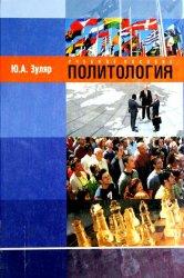 Политология. В 2-х томах