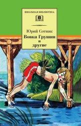 Вовка Грушин и другие: Рассказы