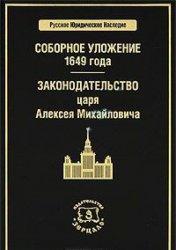Соборное уложение 1649 г. Законодательство царя Алексея Михайловича