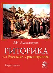 Риторика, или Русское красноречие