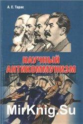 Научный антикоммунизм
