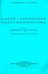 Очерк грамматики русского литературного языка. Часть 1