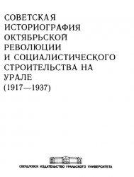 Советская историография Октябрьской революции и социалистического строитель ...