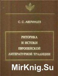 Риторика и истоки европейской литературной традиции