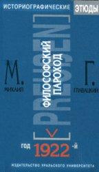 «Философский пароход» год 1922-й Историографические этюды