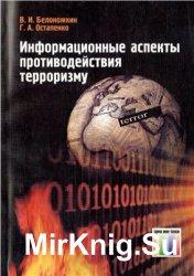 Информационные аспекты противодействия терроризму