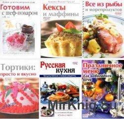 Готовим с шеф-поваром  2008-2014