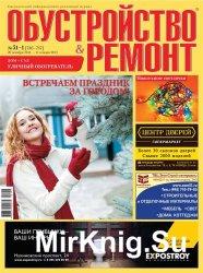 Обустройство & ремонт №51-1 2014-2015