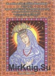 Блажейовський Д. - Українські релігійні вишивки. 14 збірка