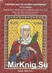Блажейовський Д. - Українські релігійні вишивки. 10 збірка