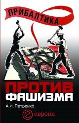 Прибалтика против фашизма. Советские прибалтийские дивизии в Великой Отечес ...