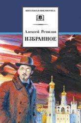 А.М.Ремизов. Избранное