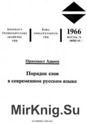 Порядок слов в современном русском языке