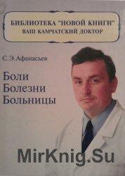 Боли, болезни, больницы