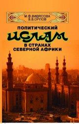 Политический ислам в странах Северной Африки. История и современное состоян ...