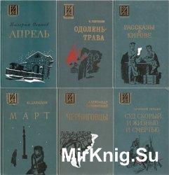 Серия Историко-революционная библиотека (13 книг)