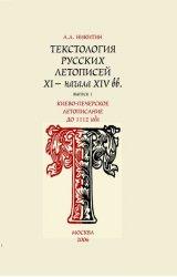 Текстология русских летописей. Выпуски 1-4