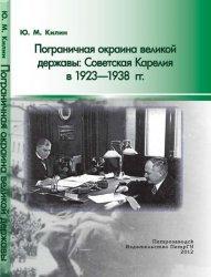 Пограничная окраина великой державы: Советская Карелия в 1923-1938 гг