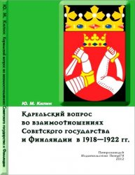 Карельский вопрос во взаимоотношениях Советского государства и Финляндии в  ...