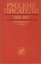 Николаев П.А. (ред.) - Русские писатели. 1800-1917: Биографический словарь. ...