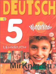 Яцковская Г.В. - Немецкий язык. Учебник для 5 класса