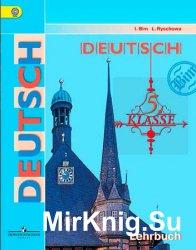 Бим И.Л. и др. - Немецкий язык. Учебник для 5 класса