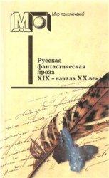 Русская фантастическая проза XIX - начала XX века