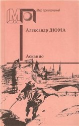 Асканио (1990)