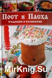 Пост и Пасха. Традиции и кулинария