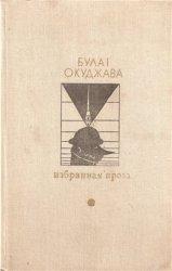 Булат Окуджава. Избранная проза