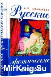 Русские эротические сказки (в 2-х частях)
